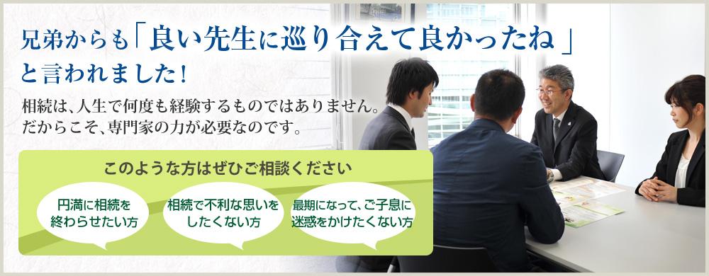 名古屋・岡崎相続サポートセンター 運営:税理士法人アイビス